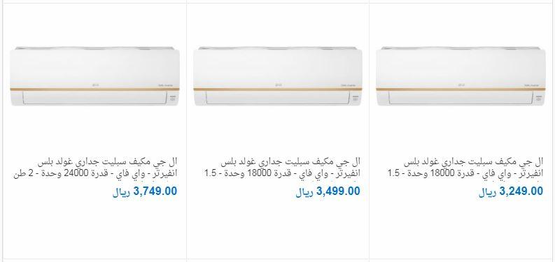 اسعار مكيفات سبليت ال جي
